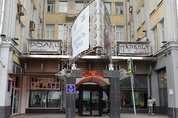 Кинотеатр Ролан