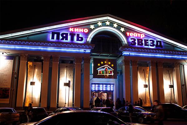 Кинотеатр Пять Звезд