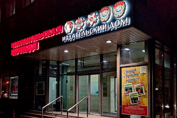 ЗАО Издательский дом Комсомольская Правда